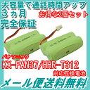 2個セット パナソニック(panasonic) コードレス子機用充電池【 KX-FAN37 / HHR-T312 / BK-T312 対応互換電池 】 J004C 【メール便送料無料】