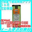 パナソニック ( panasonic ) コードレス子機用充電池【 KX-FAN52 / HHR-T405 / BK-T405 対応互換電池 】 J006C 【メール便送料無料】