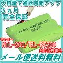 サンヨー (SANYO) コードレス子機用充電池 【 NTL-200 / TEL-BT200 / BK-T411 対応互換電池 】J015C 【メール便送料無料】