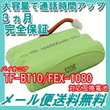 パイオニア ( Pioneer ) コードレス子機用充電池 【TF-BT10 / FEX1079 / FEX1080 / FEX1090 対応互換電池】 J001C 【メール便送料無料】