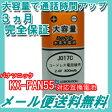 【大容量】パナソニック ( panasonic ) コードレス子機用充電池【 KX-FAN55 / BK-T409 対応互換電池】J017C 【メール便送料無料】