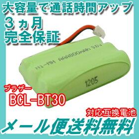 ブラザー(brother)コードレス子機用互換充電池【BCL-BT30対応互換電池】J001C【メール便送料無料】