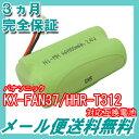 パナソニック(panasonic) コードレス子機用充電池【 KX-FAN37 / HHR-T312 / BK-T312 対応互換電池 】 J004C 【メール便送料無料】