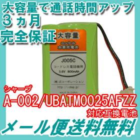 シャープ(SHARP)コードレス子機用充電池【A-002/UBATM0025AFZZ/UBATMA002AFZZ/HHR-T402/BK-T402対応互換電池】J005C【メール便送料無料】