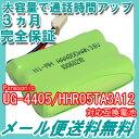 パナソニック (panasonic) コードレス子機用充電池【 UG-4405 / HHR05TA3A12 / HHR-T401 /BK-T401 対応互換電池 】 J011C 【メール便送料無料】