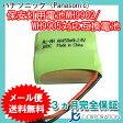 パナソニック(panasonic) ホーム保安灯 交換品用充電池 WH9905/WH9902 互換電池 J019C 【メール便送料無料】