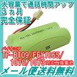 パイオニア ( Pioneer ) コードレス子機用充電池 【TF-BT09 / FEX1065 / FEX1070 / FEX1073 対応互換電池】 J010C 【メール便送料無料】