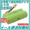 ブラザー (brother) コードレス子機用充電池 【BCL-BT 対応互換電池】 J010C 【メール便送料無料】