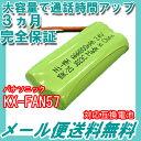 パナソニック ( panasonic ) コードレス子機用充電池【 KX-FAN57 / BK-T412 対応互換電池 】 J023C 【メール便送料無料】