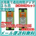 2個セット パナソニック ( panasonic ) コードレス子機用充電池【 KX-FAN52 / HHR-T405 / BK-T405 対応互換電池 】 J006C 【メール便送料無料】