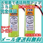 2個セット シャープ ( SHARP ) コードレス子機用充電池 【M-224 対応互換電池】 J016C 【メール便送料無料】
