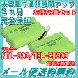 2個セット サンヨー (SANYO) コードレス子機用充電池 【 NTL-200 / TEL-BT200 / BK-T411 対応互換電池 】J015C 【メール便送料無料】