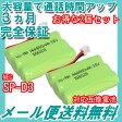 2個セット NEC コードレス子機用充電池 【SP-D3 対応互換電池】 J012C 【メール便送料無料】