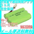 シャープ(SHARP) コードレスハンドコピー用充電池 【UX-BTH1 対応互換電池】J018C 【メール便送料無料】