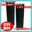 2個セット マキタ(makita) 7000 / 7002 互換バッテリー 7.2V (L) 1.3Ah ニカド 【あす楽対応】【送料無料】