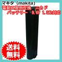 マキタ(makita) 9000 / 9002 互換バッテリー 9.6V (L) 1.3Ah ニカド 【あす楽対応】【送料無料】