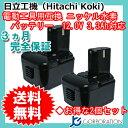 2個セット 日立工機(Hitachi Koki) 電動工具用 ニッケル水素 互換 バッテリー 12.0V 3.3Ah 【EB1214L】【EB1214S】【EB1220BL】【EB1212S】対応 【あす楽対応】【送料無料】