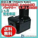 日立工機(Hitachi Koki) 電動工具用 ニッケル水素 互換 バッテリー 12.0V 2.5Ah 【EB1214L】【EB1214S】【EB1220BL】【EB1212S】対応 【あす楽対応】【送料無料】