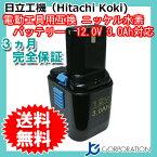 日立工機 (Hitachi Koki) EB 12B 互換バッテリー 12.0V (A) 3.0Ah ニッケル水素 【あす楽対応】【送料無料】