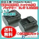 2個セット 日立工機(Hitachi Koki) 電動工具用 ニッケル...