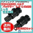 2個セット パナソニック(Panasonic) EZ9021 EZ902 互換バッテリー 2.4V 2.0Ah ニカド 【あす楽対応】【送料無料】