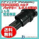 パナソニック(Panasonic) EZ9021 EZ902 互換バッテリー 2.4V 2.0Ah ニカド 【あす楽対応】【送料無料】