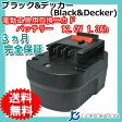 ブラック&デッカー(Black&Decker) 電動工具用 ニカド 互換バッテリー 12.0V 1.3Ah 【BD1204L】【BPT1047】【B8315】【A12】対応 【あす楽対応】【送料無料】