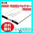 富士通 ARROWS V 用互換バッテリー 《F28対応》【メール便送料無料】