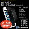 【メール便送料無料】iPhone5/iPhone5s用覗き見防止強化ガラス保護シート【厚さ0.33mm】【指紋防止】【アンチグレア】【静電気防止】【RCP】