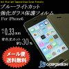 iPhone6用ブルーライトカット強化ガラス保護シート【厚さ0.33mm】【ブルーライト】【FLM022】【メール便送料無料】