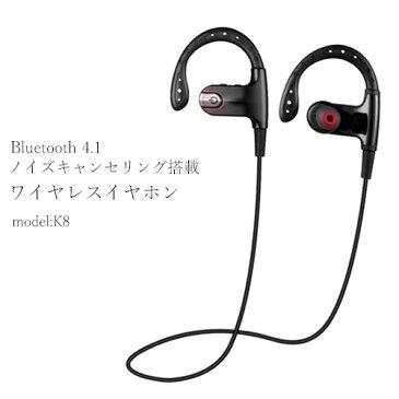 Bluetooth4.1 ワイヤレスイヤホン model:K8 ノイズキャンセリング機能搭載 高音質 防水/防汗 HDステレオ iPhone/Android などのスマートフォン対応 【メール便送料無料】|イヤホン ブルートゥース ハンズフリー ワイヤレス 防水 イヤホンマイク カナル型イヤホン スポーツ