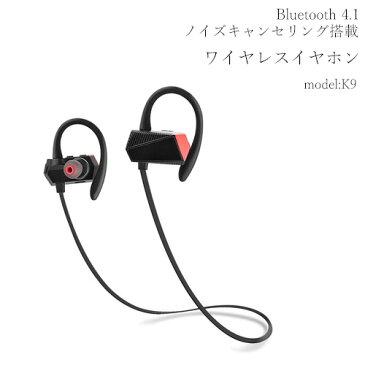 Bluetooth4.1 ワイヤレスイヤホン model:K9 ノイズキャンセリング機能搭載 高音質 防水/防汗 HDステレオ iPhone/Android などのスマートフォン対応 【メール便送料無料】|イヤホン ブルートゥース ハンズフリー ワイヤレス 防水 イヤホンマイク カナル型イヤホン スポーツ