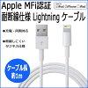 【耐断線】appleMFi認証済充電通信同期変換転送Lightningケーブル(USB-lightningケーブル)【1m】【メール便送料無料】