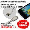 【メール便送料無料】【耐断線】Androidスマホ対応充電通信同期変換転送USB-microUSBケーブル【1M】