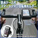 自転車/バイク対応 スマートフォンホルダー 防塵 防水対応ケ...