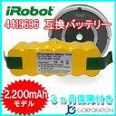 iRobot 4419696 互換バッテリー 14.4V 2.2Ah 【Roomba ルンバ 500 600 700 800 シリーズ対応】【あす楽対応】【送料無料】