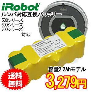 【あす楽対応】【送料無料】 iRobot Roomba ルンバ バッテリー 500 600 700 シリーズ対応 互換バッテリー 《14.4V / 2.2Ah》 02P05Oct15
