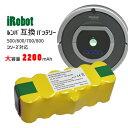 iRobot 4419696 互換バッテリー 14.4V 2.2Ah 【Roomba ルンバ 500 600 700 800 シリーズ対応】【あす楽対応】【送料無料】|ロボット掃除機 アイロボット アイロボットルンバ 掃除機 ロボット 自動掃除機 掃除ロボット ロボットクリーナー 互換 ニッケル水素電池