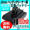 【あす楽対応】【送料無料】ダイソン(dyson)掃除機充電池DC31/DC34/DC45対応リチウムイオンバッテリー《22.2V/1.5Ah》【楽天BOX対応商品】