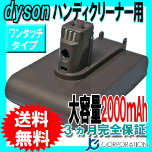 ワンタッチ ダイソン リチウムイオンバッテリー