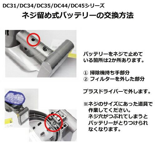 【差込口ネジ式タイプ】 ダイソン (dyson) DC31 / DC34 / DC35 / DC44 / DC45 対応 互換バッテリー 22.2V 2.2Ah リチウムイオン 【大容量】 【あす楽対応】|バッテリー リチウムイオンバッテリー 掃除機 ハンディ ハンディクリーナー 互換