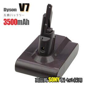 【大容量】ダイソン(dyson)V6掃除機充電池DC58/DC59/DC61/DC62対応リチウムイオンバッテリー21.6V/2.2Ah【楽天BOX対応商品】【あす楽対応】【送料無料】