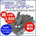 ダイソン (dyson) V6 / DC58 / DC59 / DC61 / DC62 / DC72/DC74 対応 互換バッテリー 21.6V 3.0Ah リチウムイオン【超大容量】【楽天BOX対応商品】【あす楽対応】【送料無料】|バッテリー リチウムイオンバッテリー 掃除機 コードレス リチウムイオン電池 ハンディクリーナー
