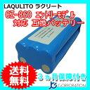 (CCP) CZ-860 / CZ-861 / CZ-C04 対応 自動掃除機ロボット LAQULITO ( シー・シー・ピー / ラクリート )互換バッテリー ( EX-3237-00 ) 【あす楽対応】【送料無料】