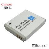 キャノン(Canon) NB-6L /NB-6LH 互換バッテリー 【メール便送料無料】 | バッテリー デジカメ バッテリーパック カメラバッテリー キャノンカメラ キャノンデジカメ デジタルカメラ 電池 充電 カメラ コンパクトデジタルカメラ 充電バッテリー アクセサリー リチウムイオン