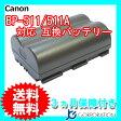 キャノン(Canon) BP-511/BP-511A 互換バッテリー 【メール便送料無料】