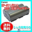 キャノン(Canon) BP-511/BP-511A 互換バッテリー 【あす楽対応】【送料無料】