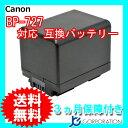 キャノン(Canon) BP-727 互換バッテリー 【残量表示対応】(BP-709 / BP-718 / BP-727 / BP-745) 【あす楽対応】【送料無料】