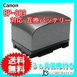 【残量表示対応】 キャノン(Canon) BP-809 互換バッテリー 【メール便送料無料】