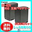 2個セット キャノン(Canon) BP-828 互換バッテリー 【残量表示対応】(BP-820 / BP-828 ) 【メール便送料無料】